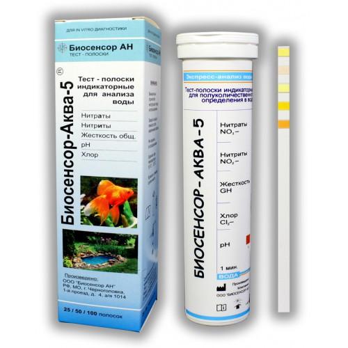 Биосенсор-Аква-5 индикаторная бумага тест полоски 100 штук рН (кислотность), жесткость, хлор, нитраты, нитриты