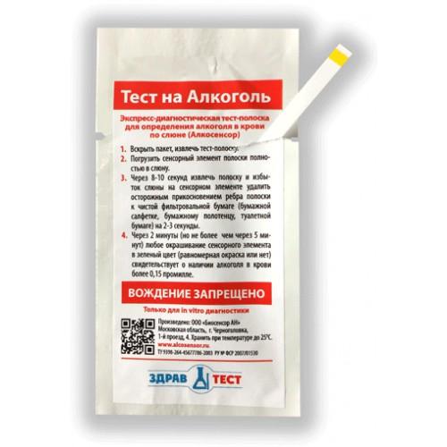 Алкоголь-тест (серия «Здрав-тест») индикаторная бумага тест-полоски 3 штуки определение алкоголя в крови по слюне