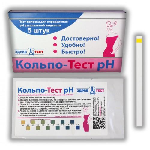 Кольпо-тест индикаторная бумага тест-полоски 5 штук рН влагалищной среды 3,0-7,0 ед. рН