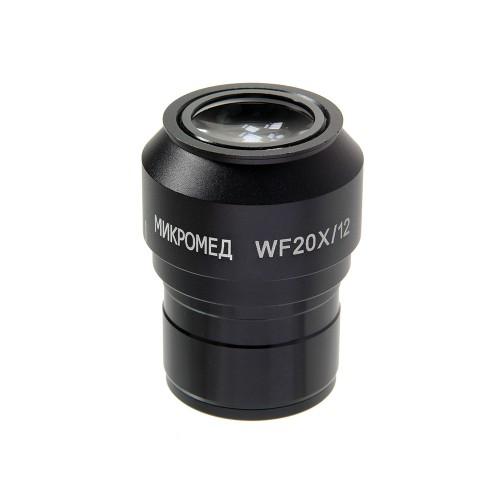 Окуляр WF20x для микроскопов Микромед МС-5-ZOOM LED