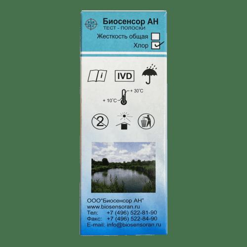 Биосенсор-Аква-Хлор индикаторная бумага тест полоски 25 штук определение активного хлора в воде 0.0 – 20.0 мг/мл коробка