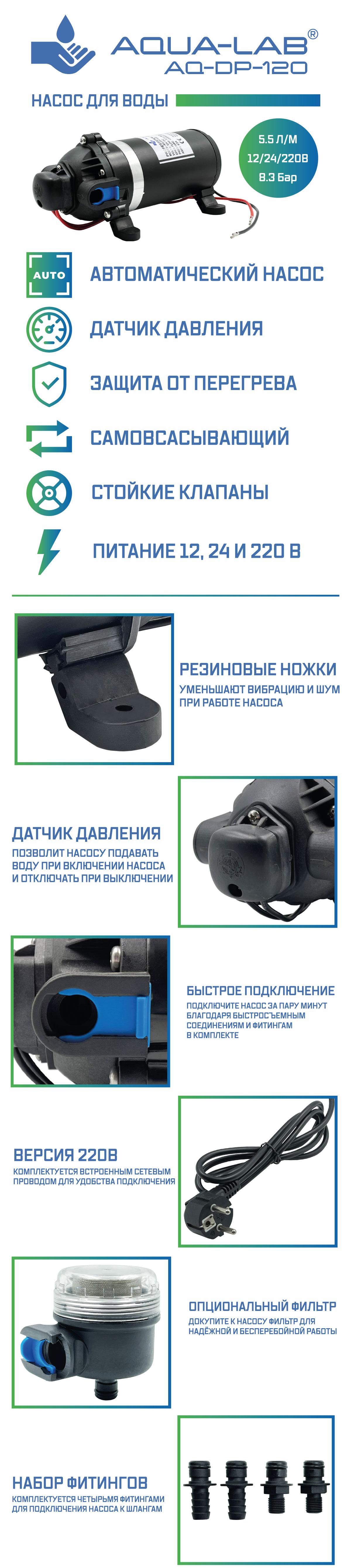 насос aq-dp-120