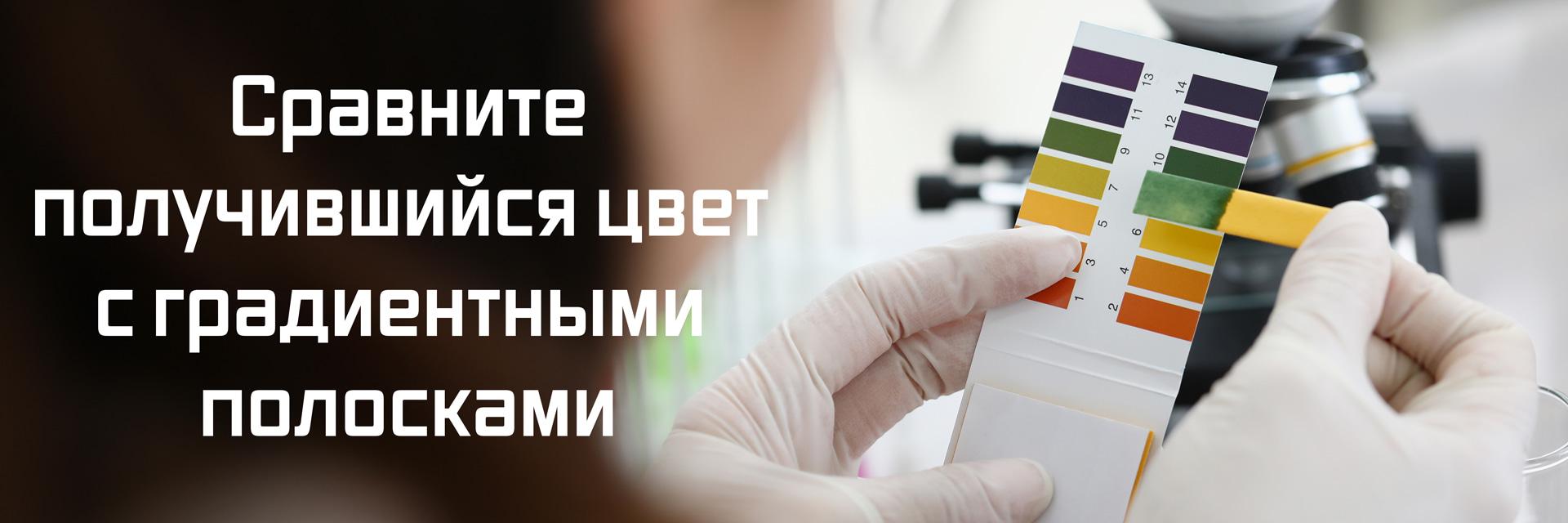 pH полоски, pH тест, лакмусовая бумага