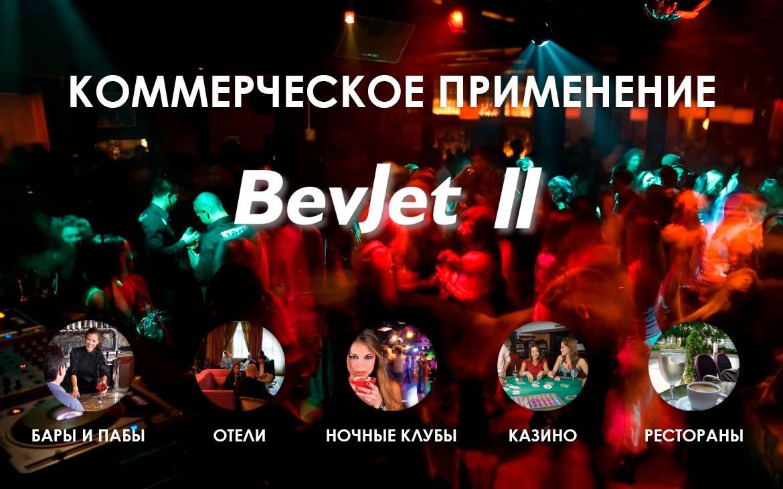 насос Flojet BevJet Compact BIB BLC3011-000A коммерческое применение