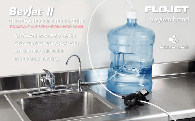Мембранный насос Flojet BevJet Compact BIB BLC3011 для бутилированной воды