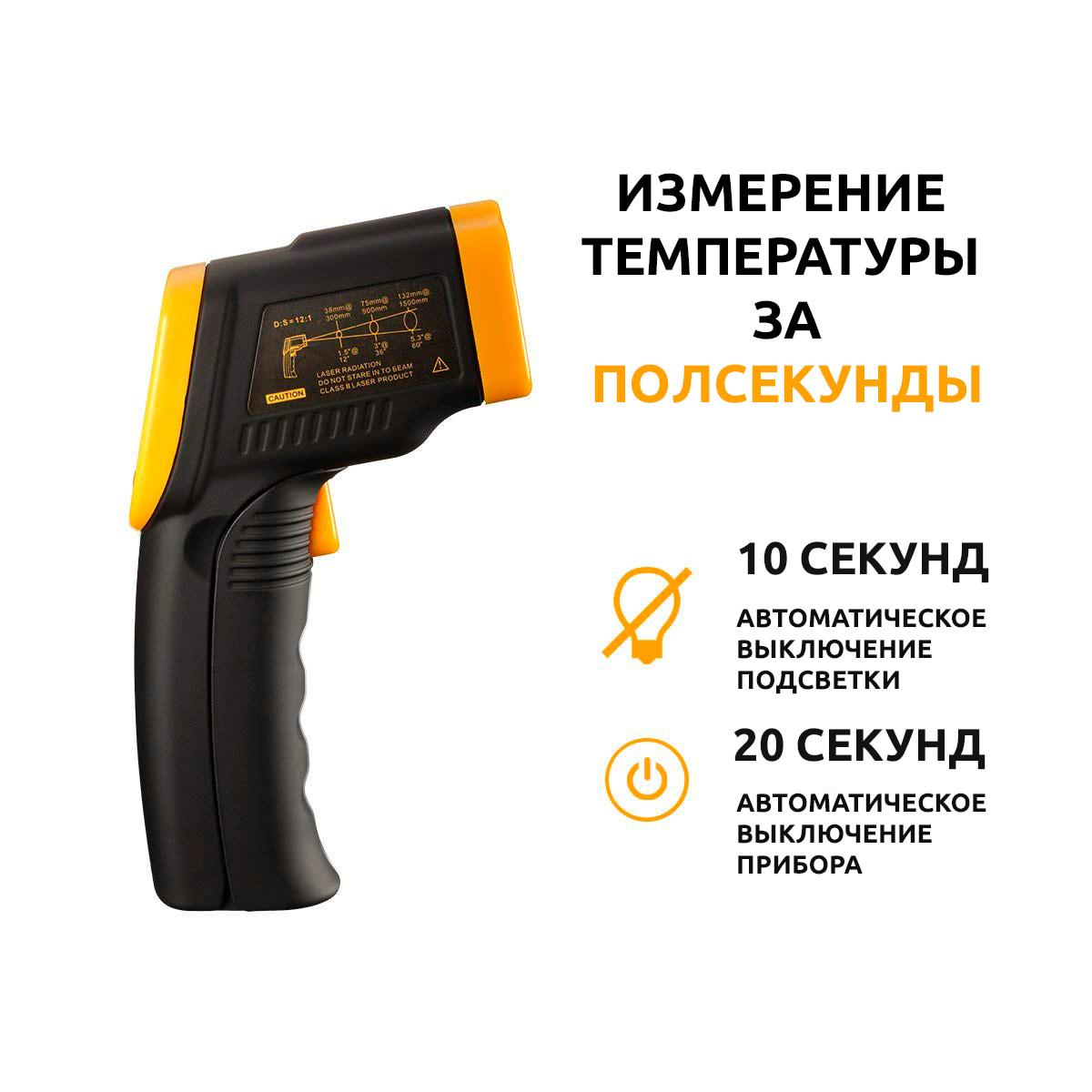 Пирометр AMTAST AMT320 поможе измерить быстро температуру любого источника.
