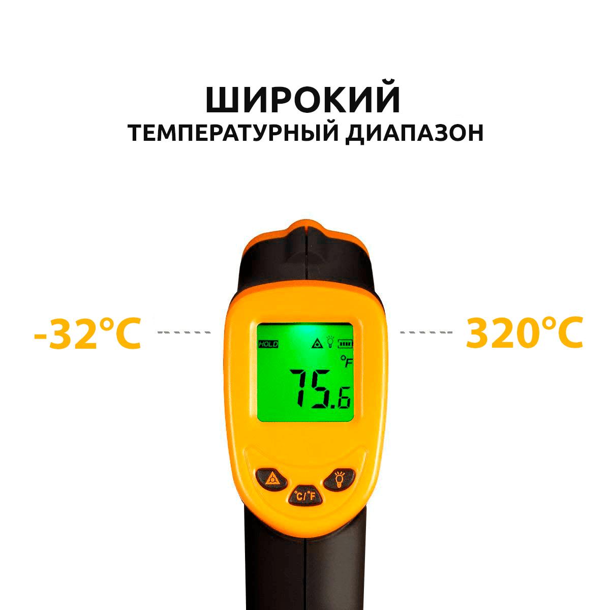Диапазон температур пирометра AMTAST AMT320