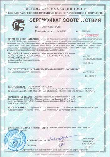 ГОСТ Р добровольная сертификация ионизатора chanson в России