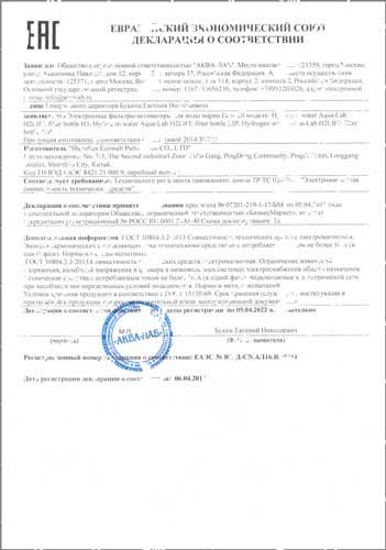 EAC сертификация h2life