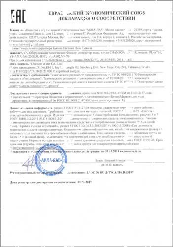 EAC таможенная сертификация ионизатора chanson в России