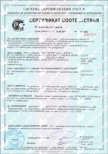 ГОСТ Р добровольная сертификация генератора вдородной воды в России
