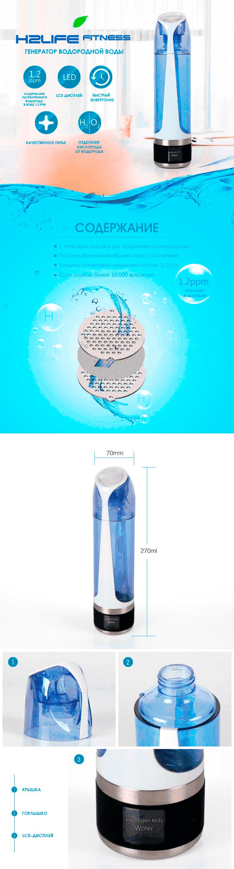 Генератор водородной воды H2LIFE Fitness