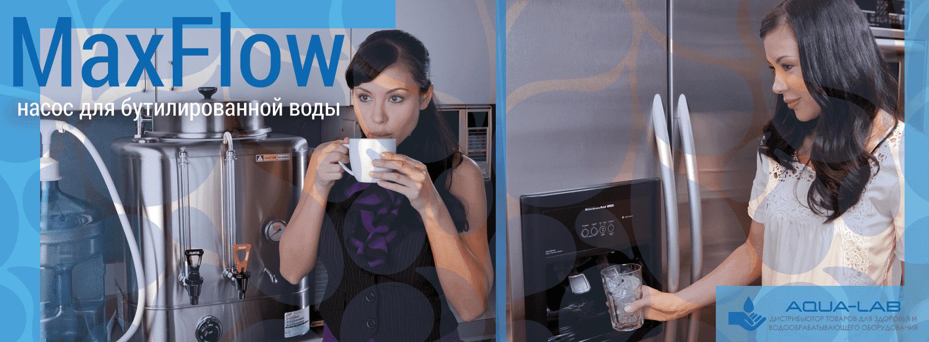 Покупайте насос MaxFlow для бутилированной воды